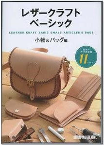 leathercraft basic small articles and bags japanese book